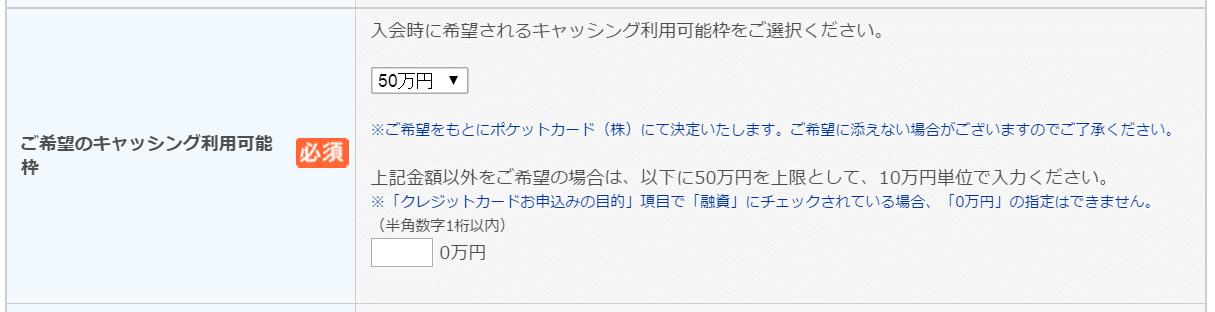P-oneカード Wizのキャッシング利用可能枠選択画面