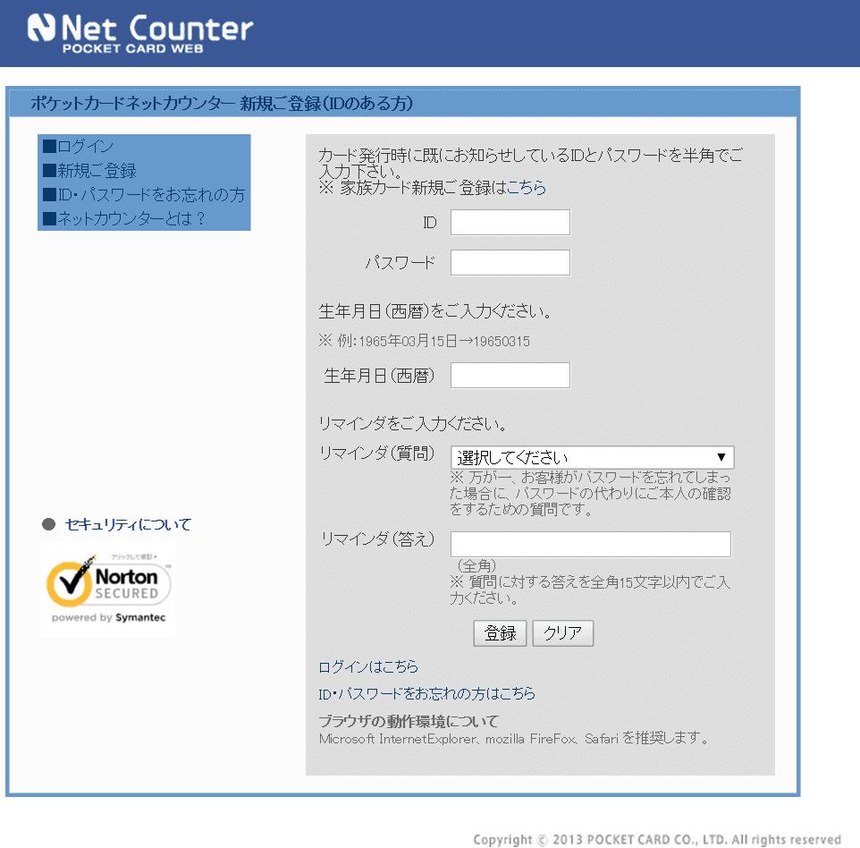 ネットカウンター登録