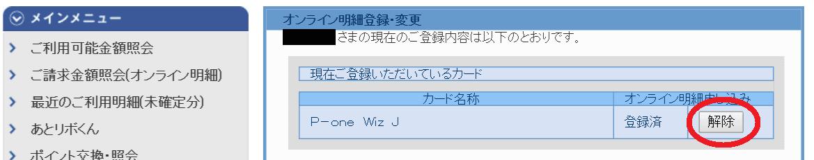 P-one Wizオンライン明細の解除