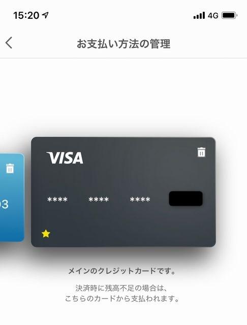 PayPayのメインのクレジットカードの選択方法