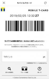 PayPayのモバイルTカード