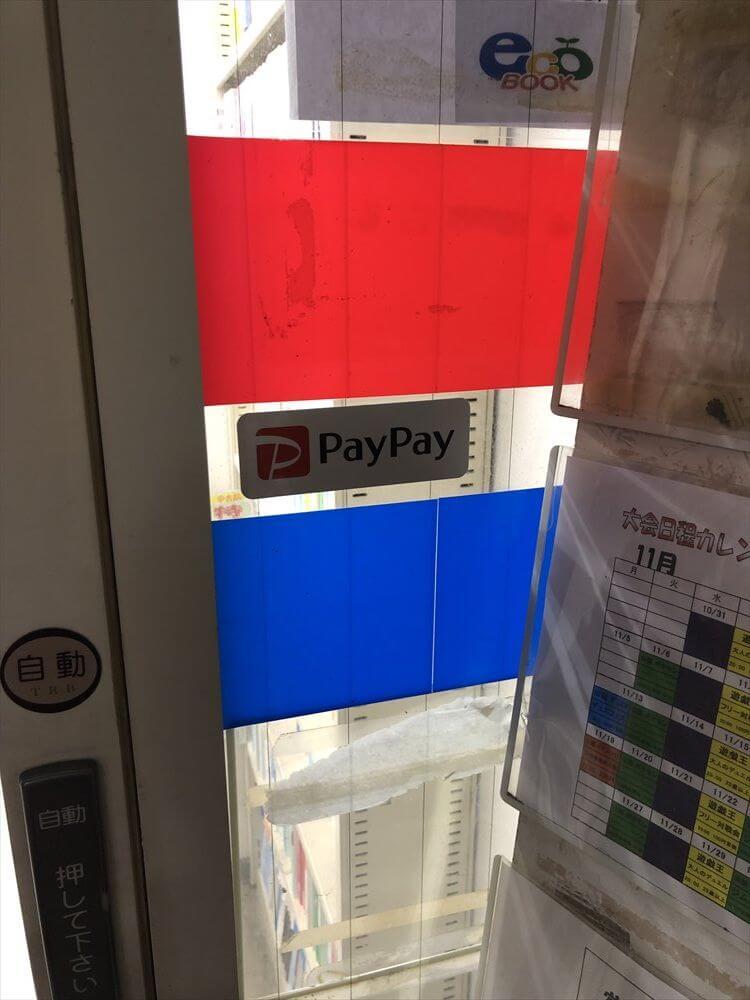 PayPay対応のステッカー
