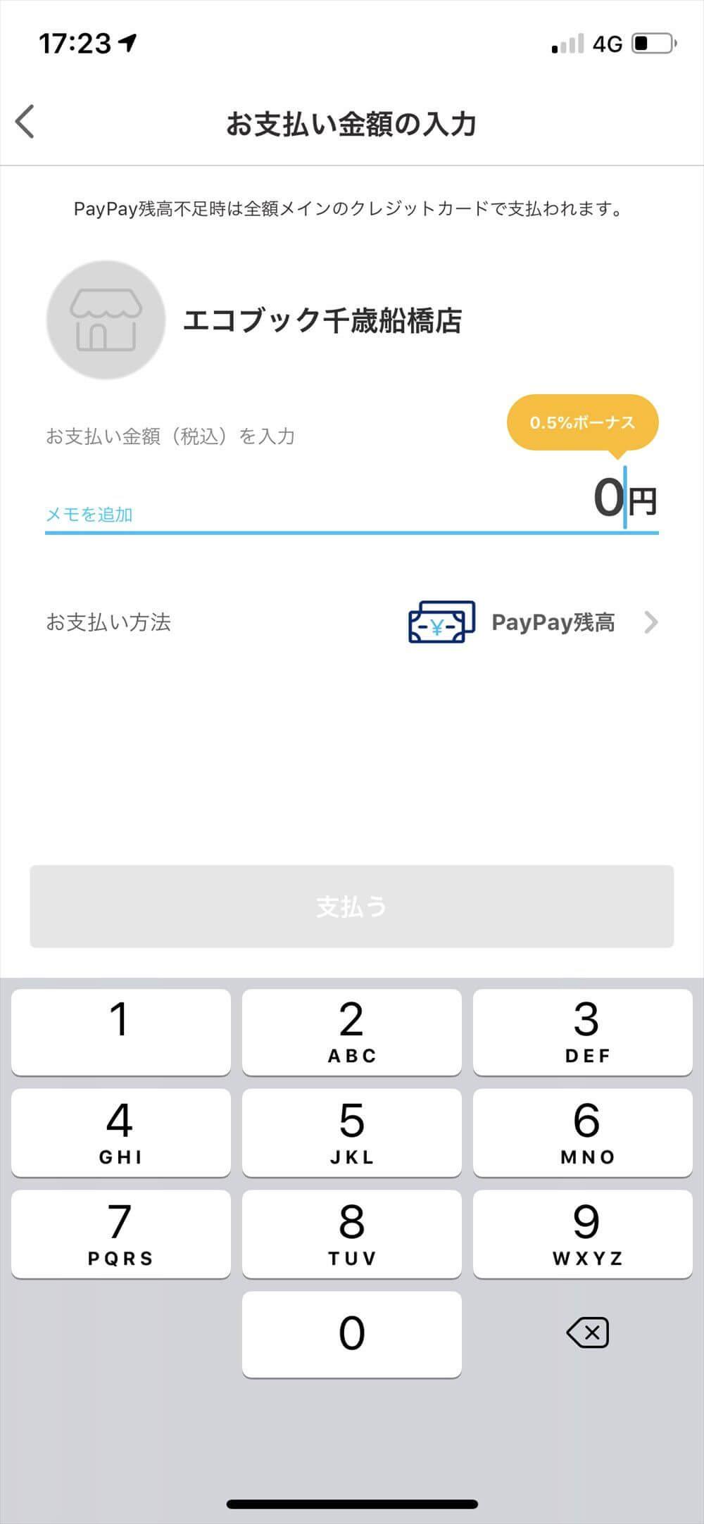 PayPayのスキャン支払い