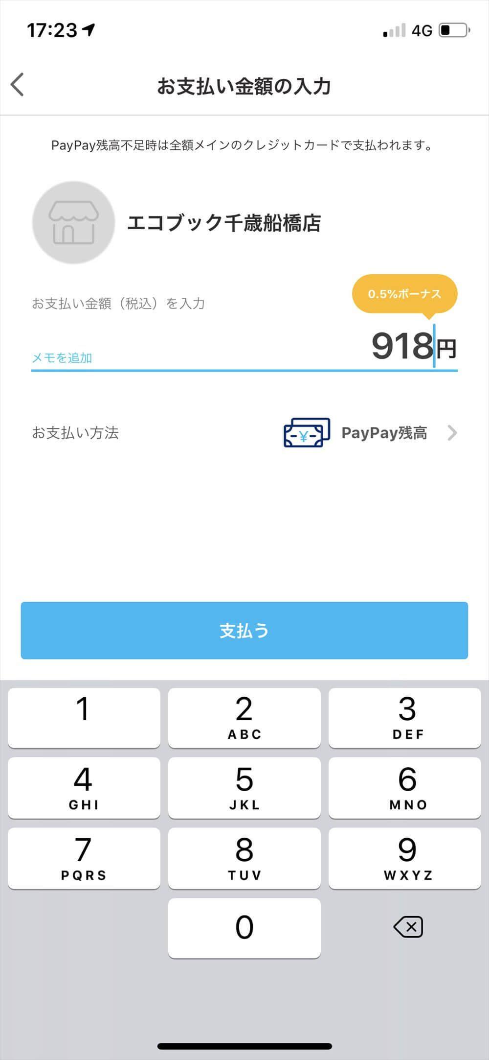 PayPayの支払い金額の入力