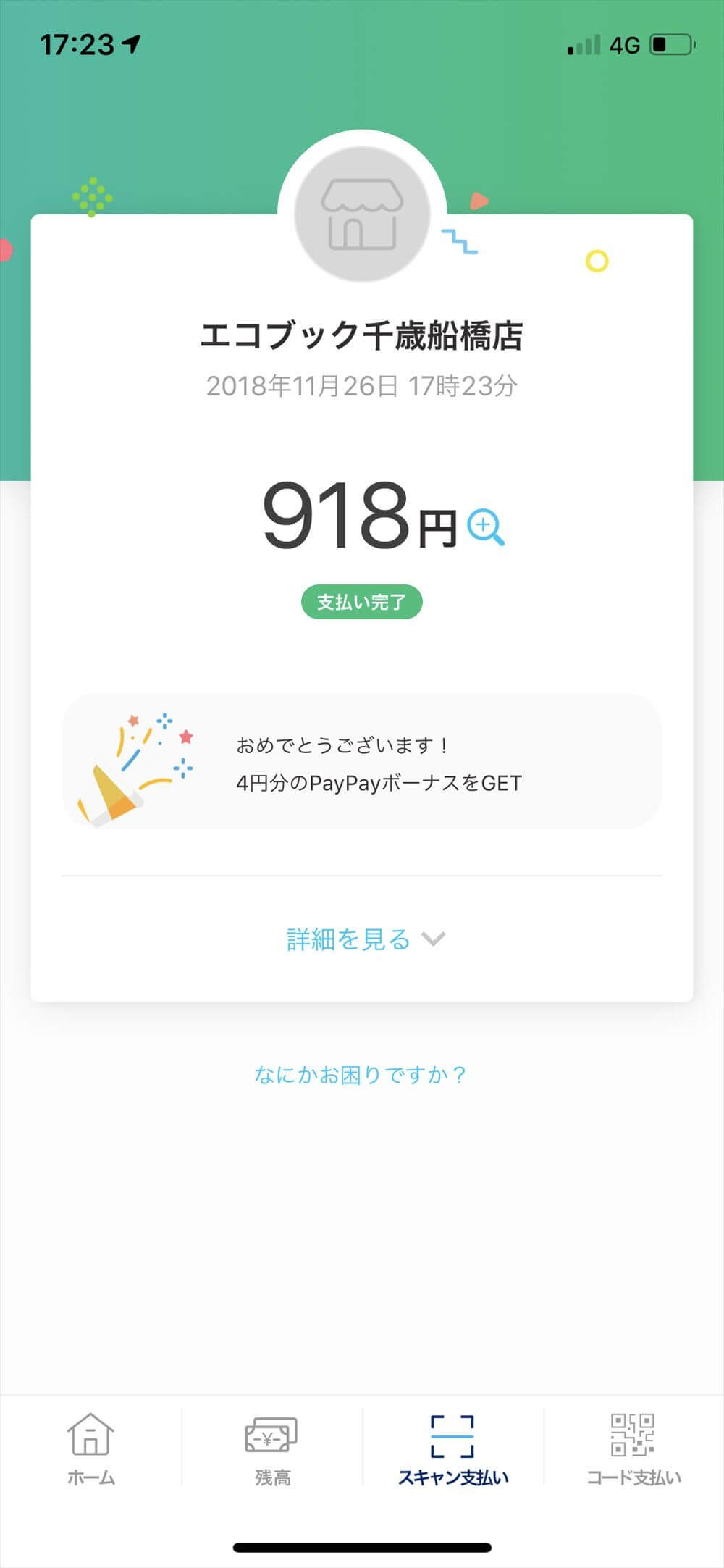 PayPayの支払い完了