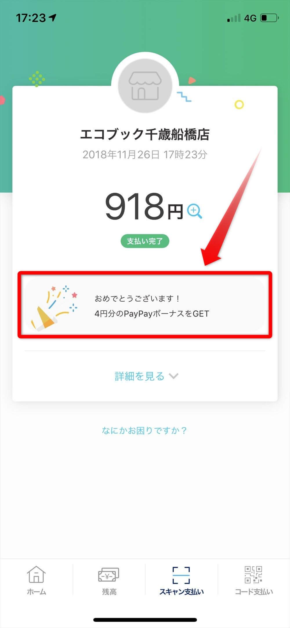 PayPayボーナス還元