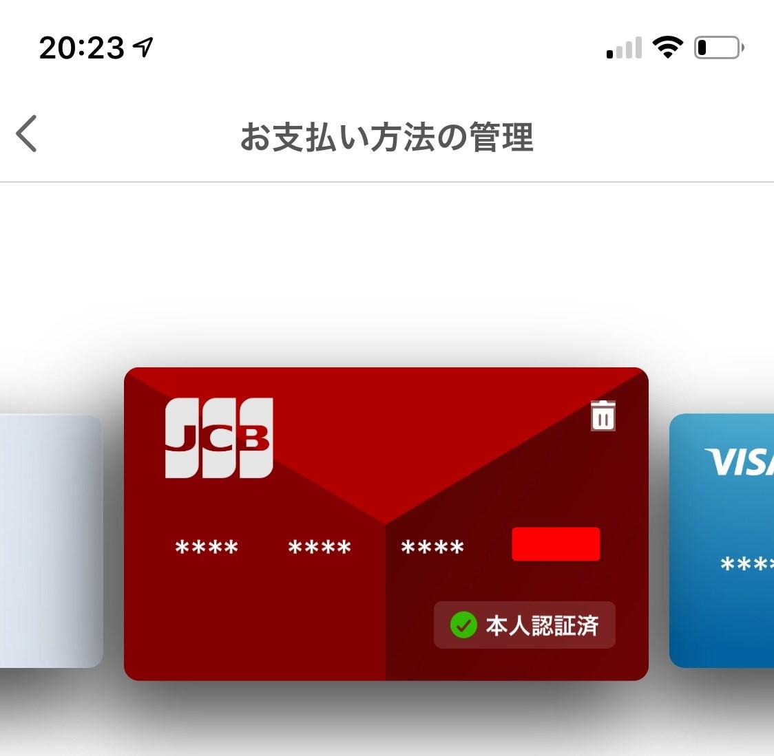 本人認証サービスに登録済みのYahoo! JAPANカードをPayPayに登録