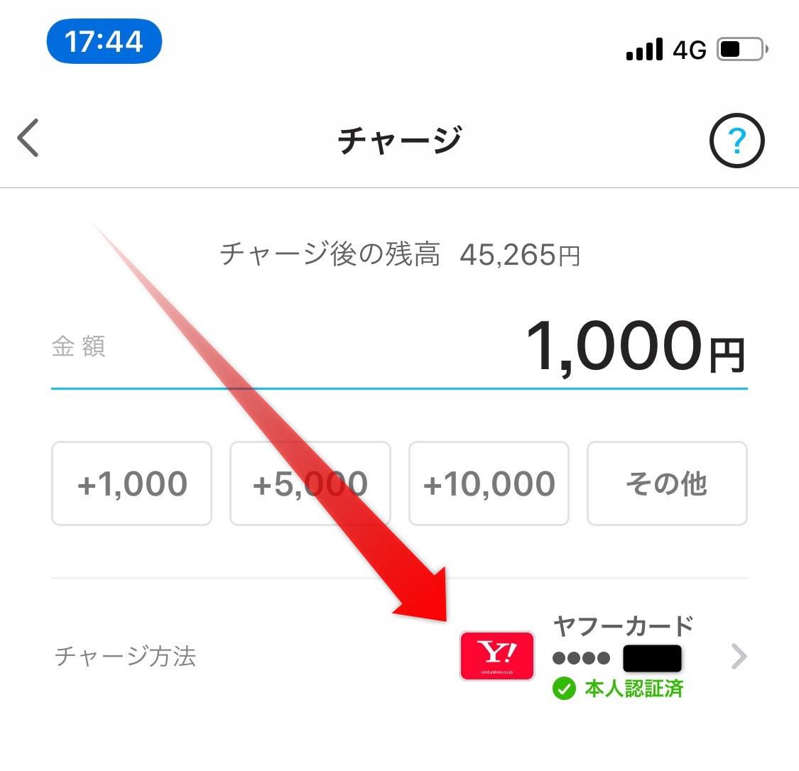 本人認証サービスに登録済みのYahoo! JAPANカードでPayPayにチャージ