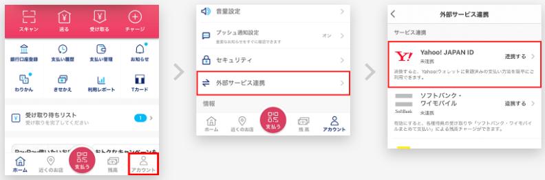 Yahoo! JAPAN IDとPayPayの連携