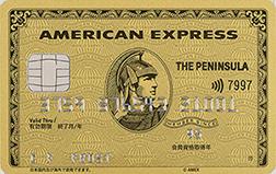 ザ・ペニンシュラ東京との提携によるアメリカン・エキスプレス®・ゴールド・カード券面デザイン