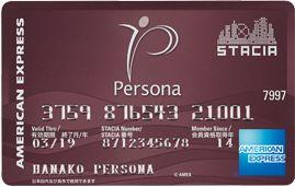 ペルソナSTACIA アメリカン・エキスプレス・カード券面デザイン