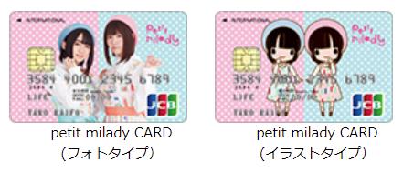 petit milady CARDの2つのタイプ