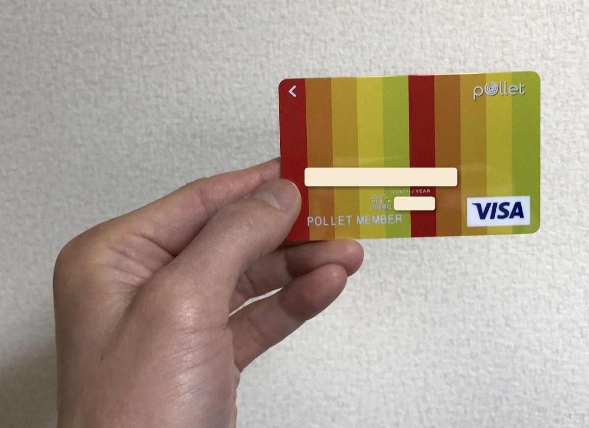 実物のPolletカード
