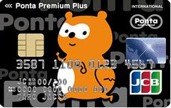 Ponta Premium Plus券面デザイン