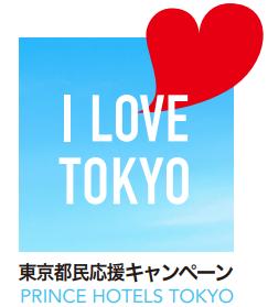 プリンスホテルのI Love Tokyo キャンペーン