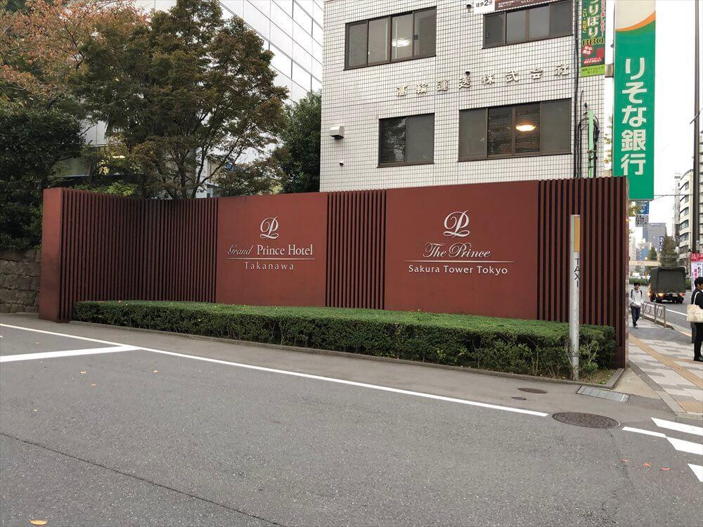 ザ・プリンス さくらタワー東京へのアクセス1
