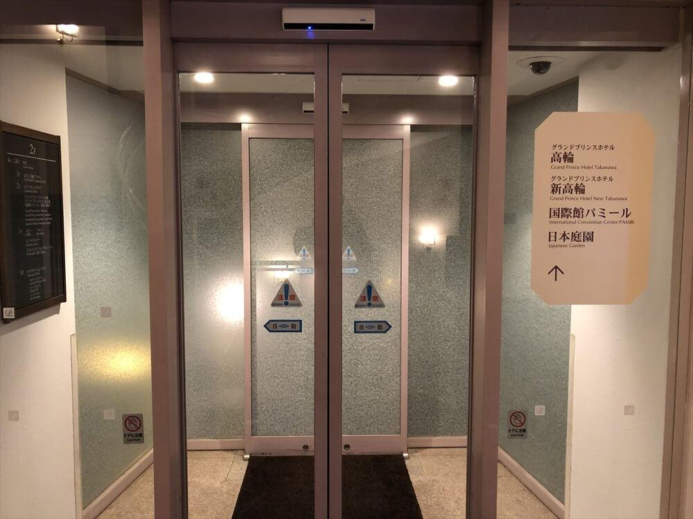 ザ・プリンス さくらタワー東京から庭園への出口