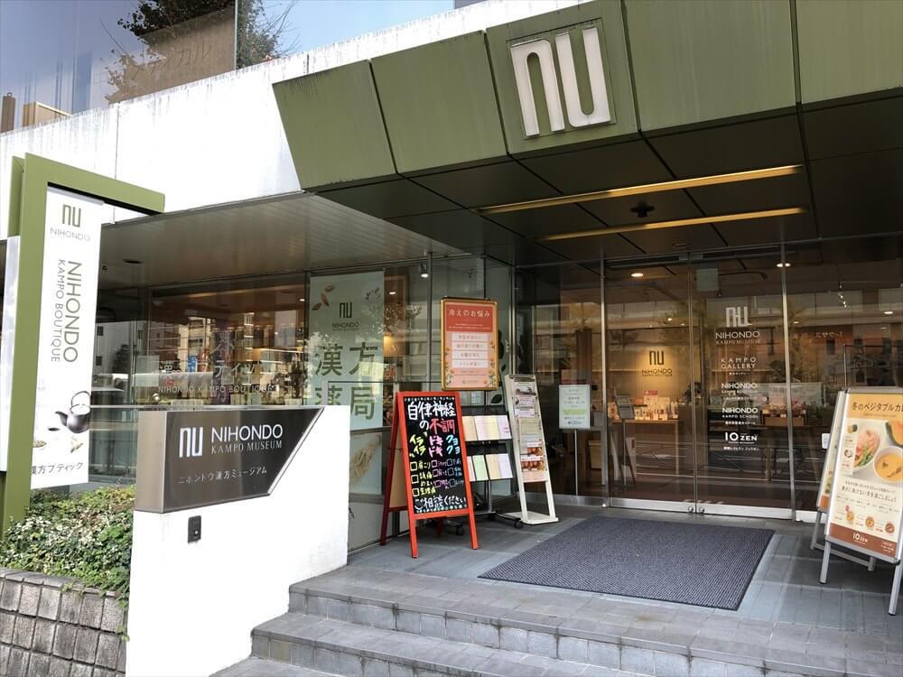 薬膳レストラン10ZENの入口