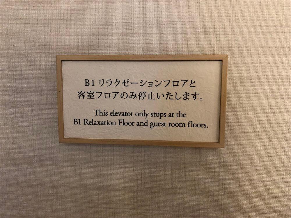 ザ・プリンス さくらタワー東京のリラクゼーションフロアへのエレベーター