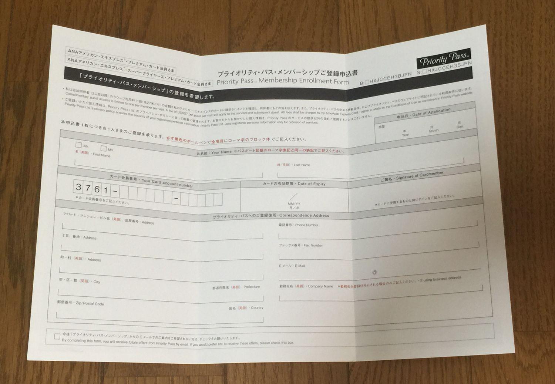 プライオリティ・パス登録申込書入力事項画像