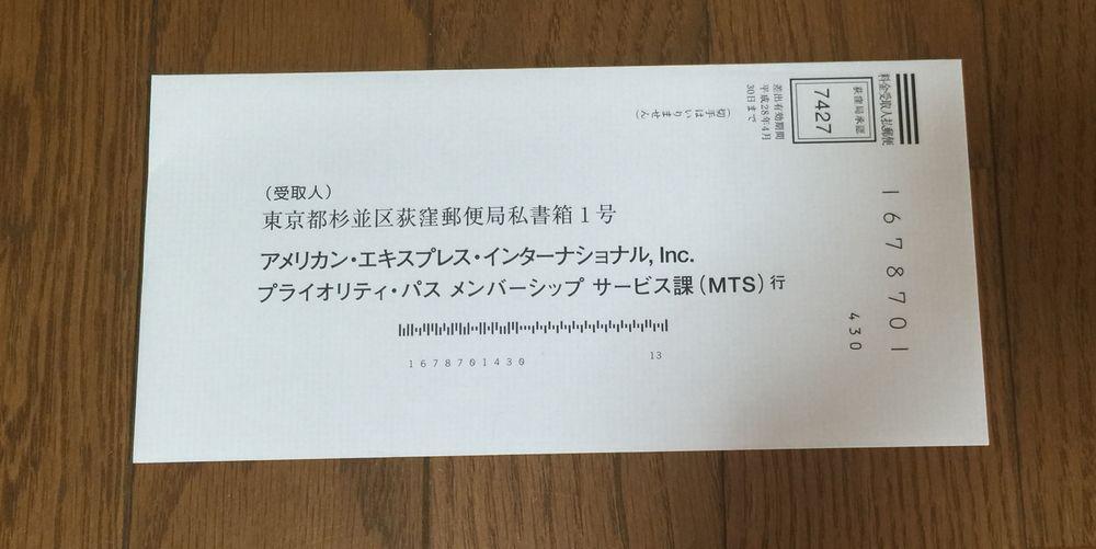 プライオリティ・パス登録申込書の封筒画像