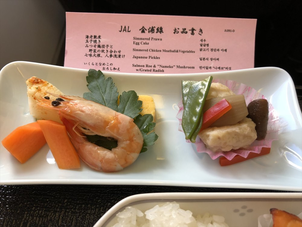 JAL91便の機内食3
