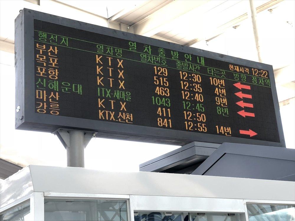 ソウル駅のKTXの電光掲示板