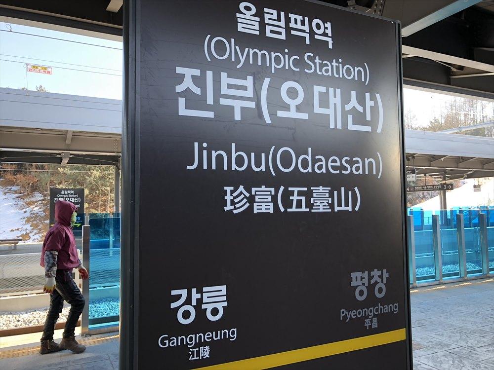 JINBU駅に到着