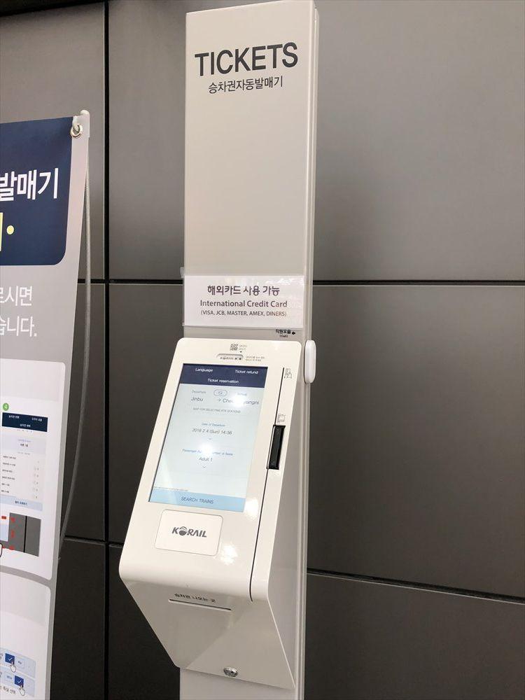 JINBU駅のKTXのチケット発券機