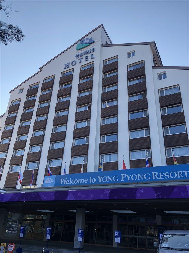 ヨンピョン リゾート ドラゴン バレー ホテルの外観2