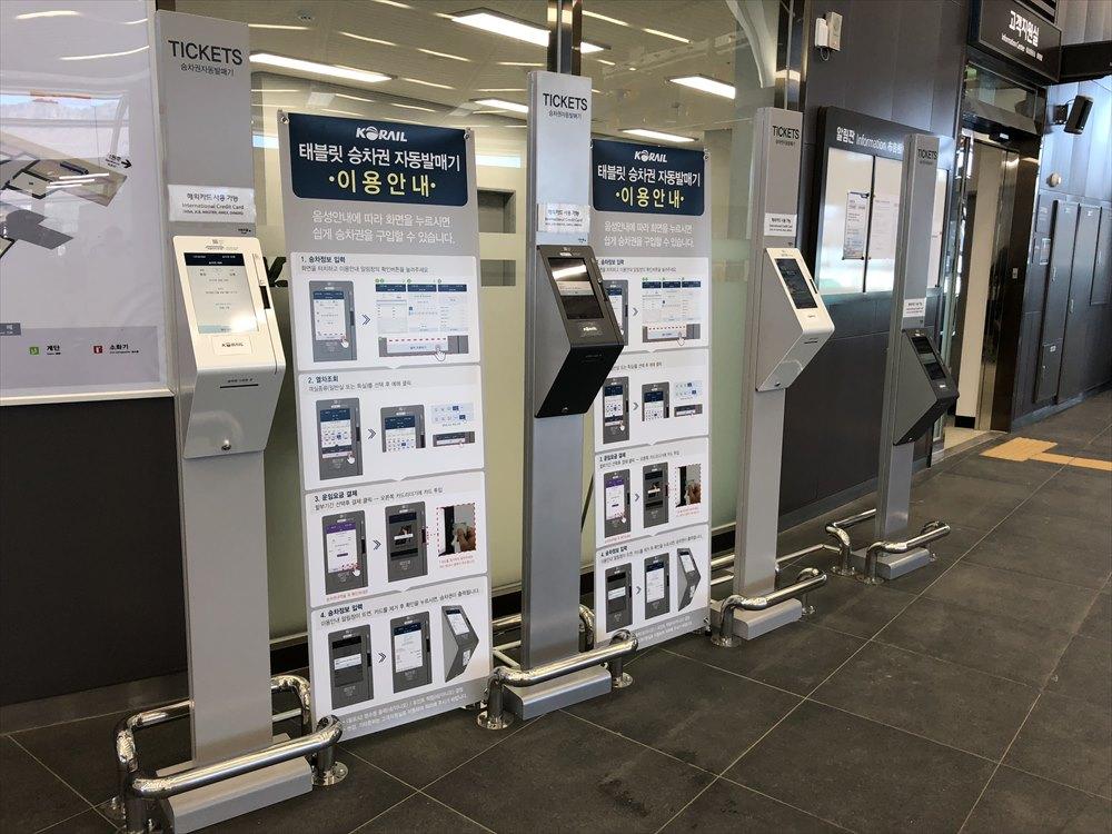 平昌駅のKTXのチケット発券機