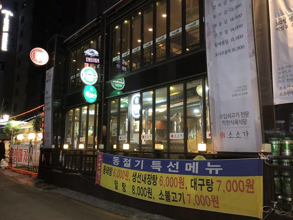 ウェスティン朝鮮ソウル近くの飲み屋街4