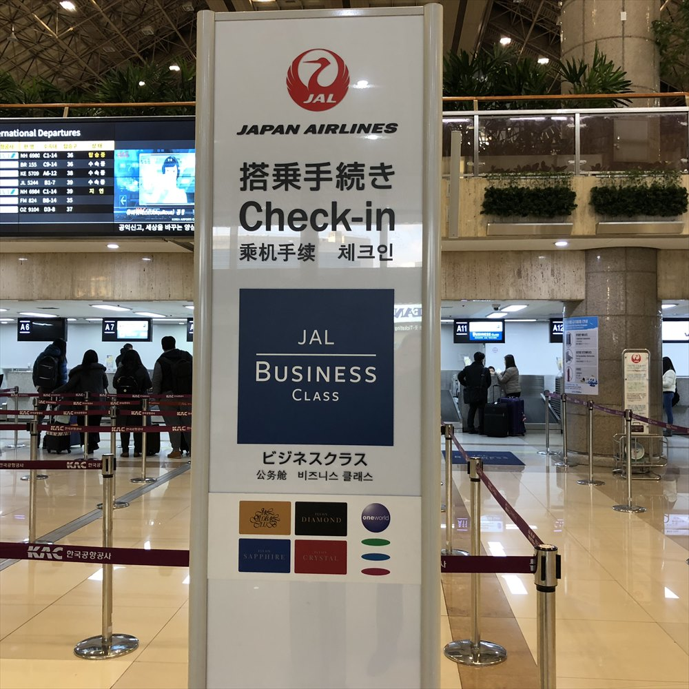 インチョン空港のJALビジネスクラスチェックインカウンター