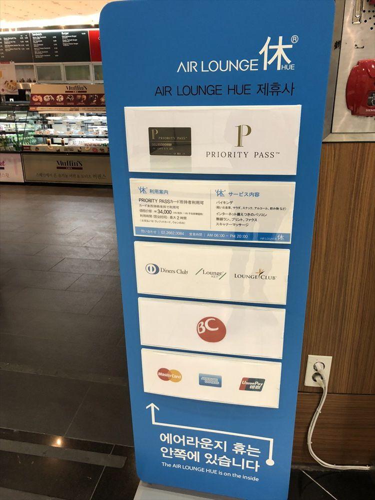 金浦空港の「AIR LOUNGE 休」3