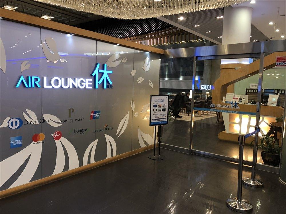 金浦空港の「AIR LOUNGE 休」の入口