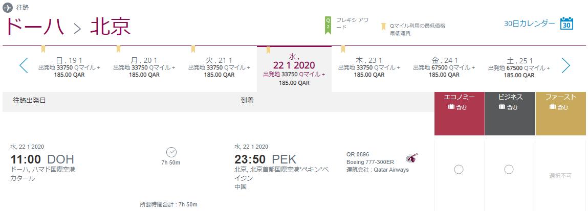カタール航空のマイルでDOH-PEKのビジネスクラス特典航空券