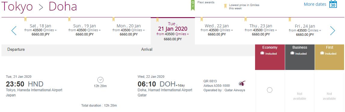 カタール航空のマイルでHND-DOHのビジネスクラス特典航空券
