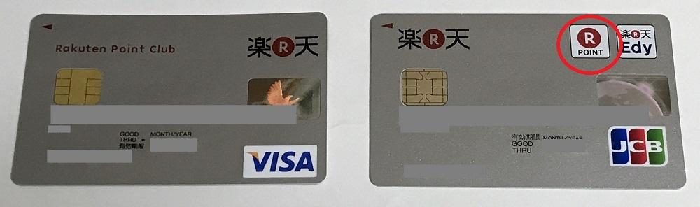 楽天ポイントカード機能搭載の楽天カードのデザイン