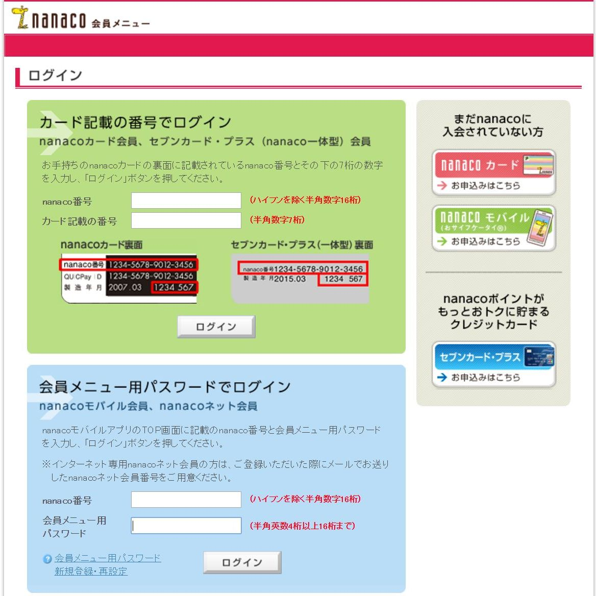 nanacoサイトのログイン画面