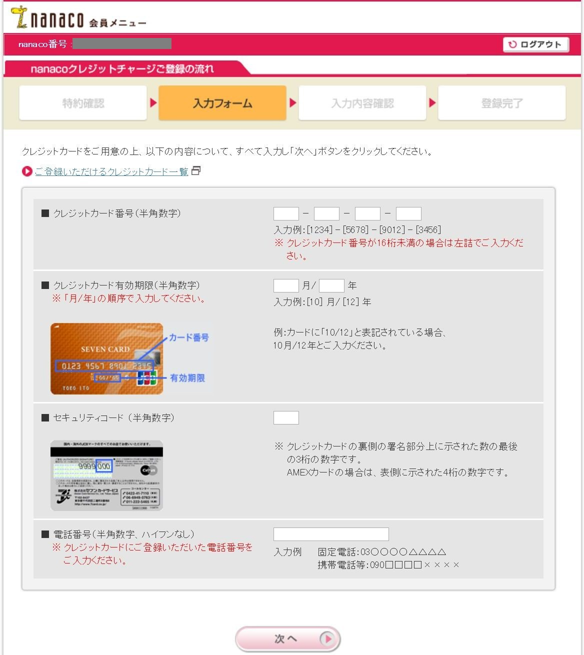 nanacoクレジットチャージ登録の入力フォーム画面1