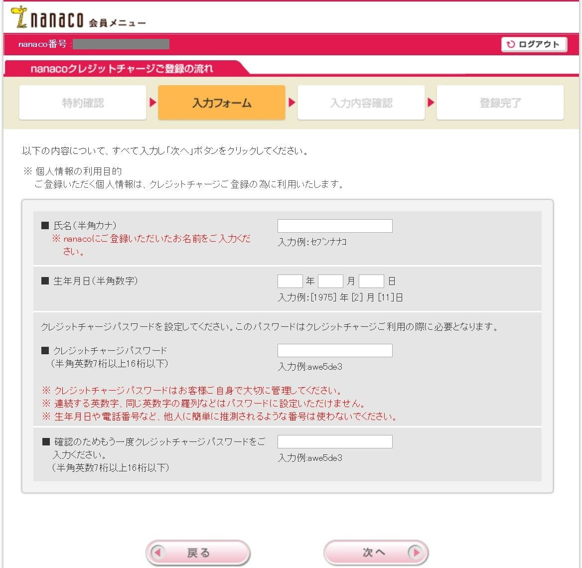 nanacoクレジットチャージ登録の入力フォーム画面2