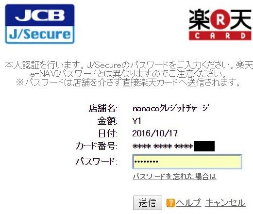 J/Secureパスワード入力画面