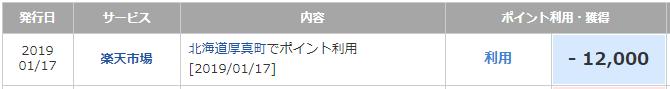 楽天ふるさと納税で北海道厚真町へ寄付