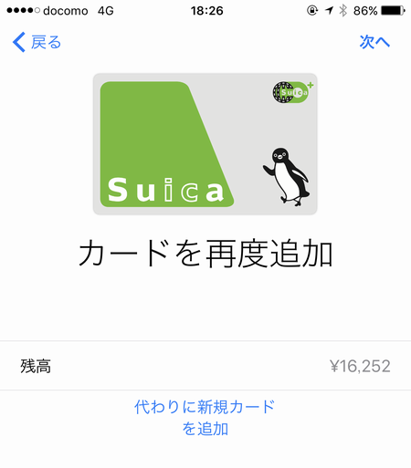Apple PayにSuicaを再度追加