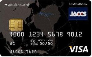 リーダーズカード券面デザイン