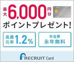 リクルートカード新規入会キャンペーン