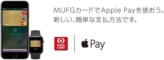 リクルートカードのApple Pay対応