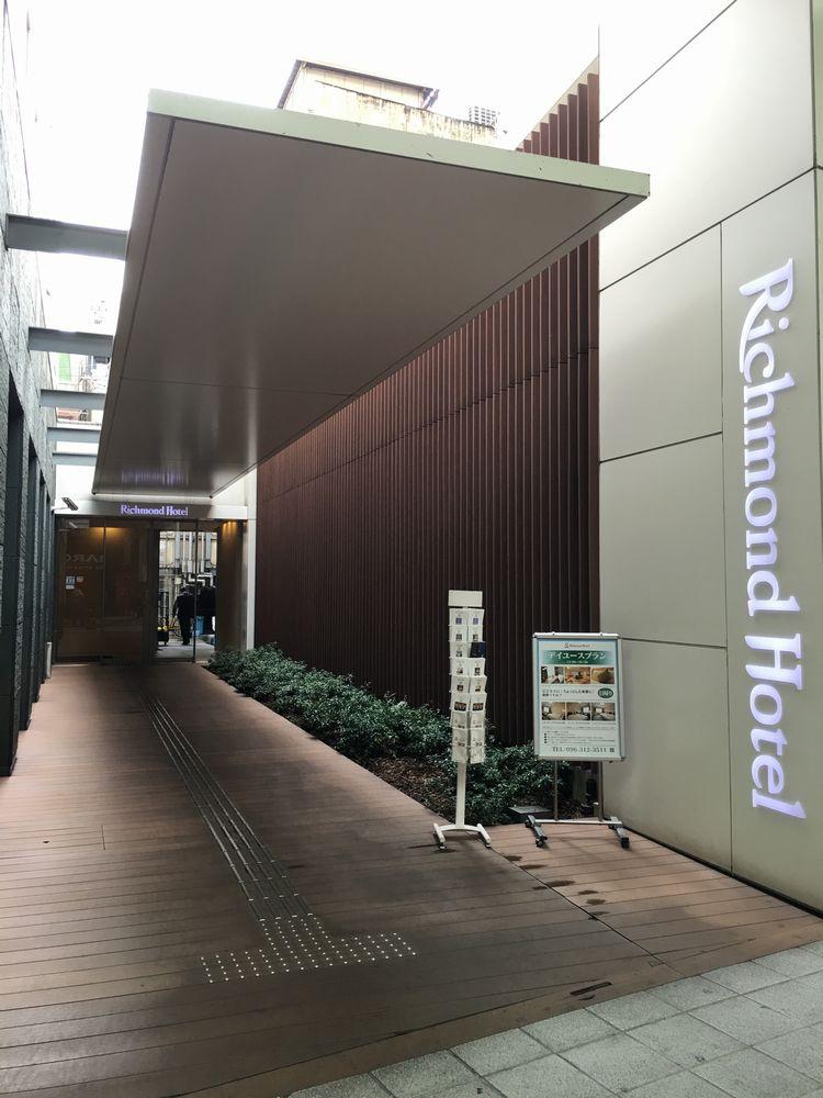 リッチモンドホテル熊本新市街入口