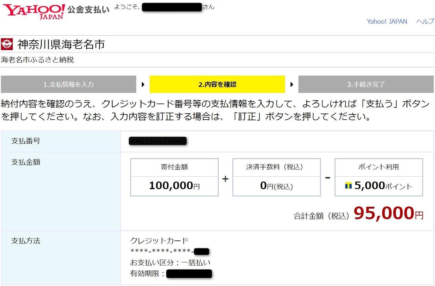Yahoo!公金決済でTポイントを使用
