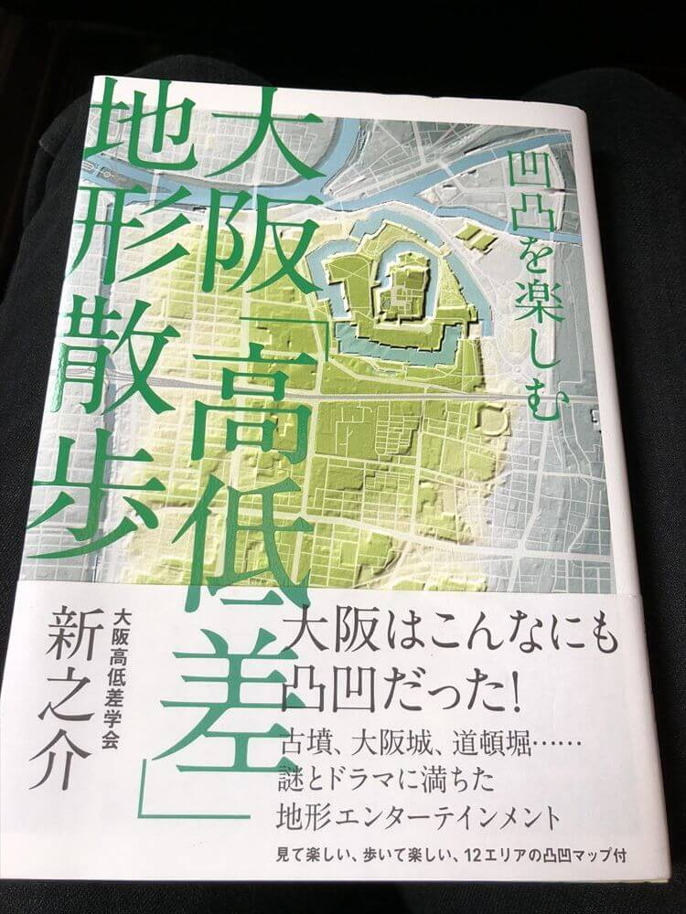 大阪高低差地形散歩